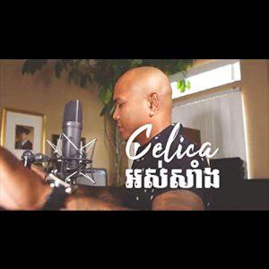 Celica Os Sang Album - Jay Chan
