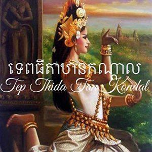 Tep Thida Tan Kondal Album - Jay Chan