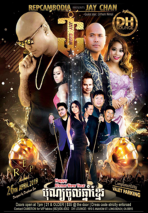 Cambodian New Year DH Lounge 2019