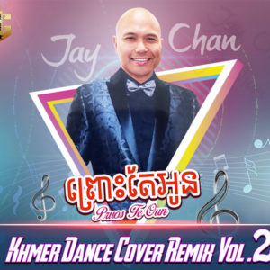 khmer-dance-cover-remix-vol-two-jay-chan-album-front