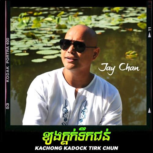 kachong-kadock-tirk-chun-front